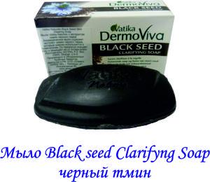 Мыло тмин 2